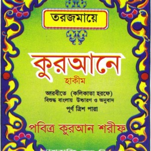 Bag_Quran